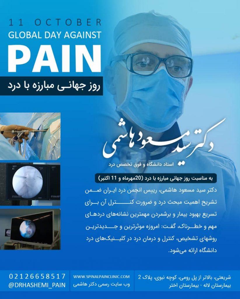 روز جهانی درد